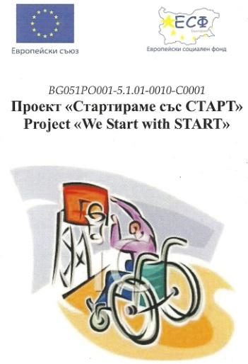 Projekt EU We Start with START- Bułgaria 2014  75 - Start Poznań